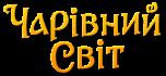 чарівний-світ-лого 2