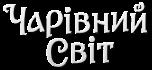 чарівний-світ-лого 3