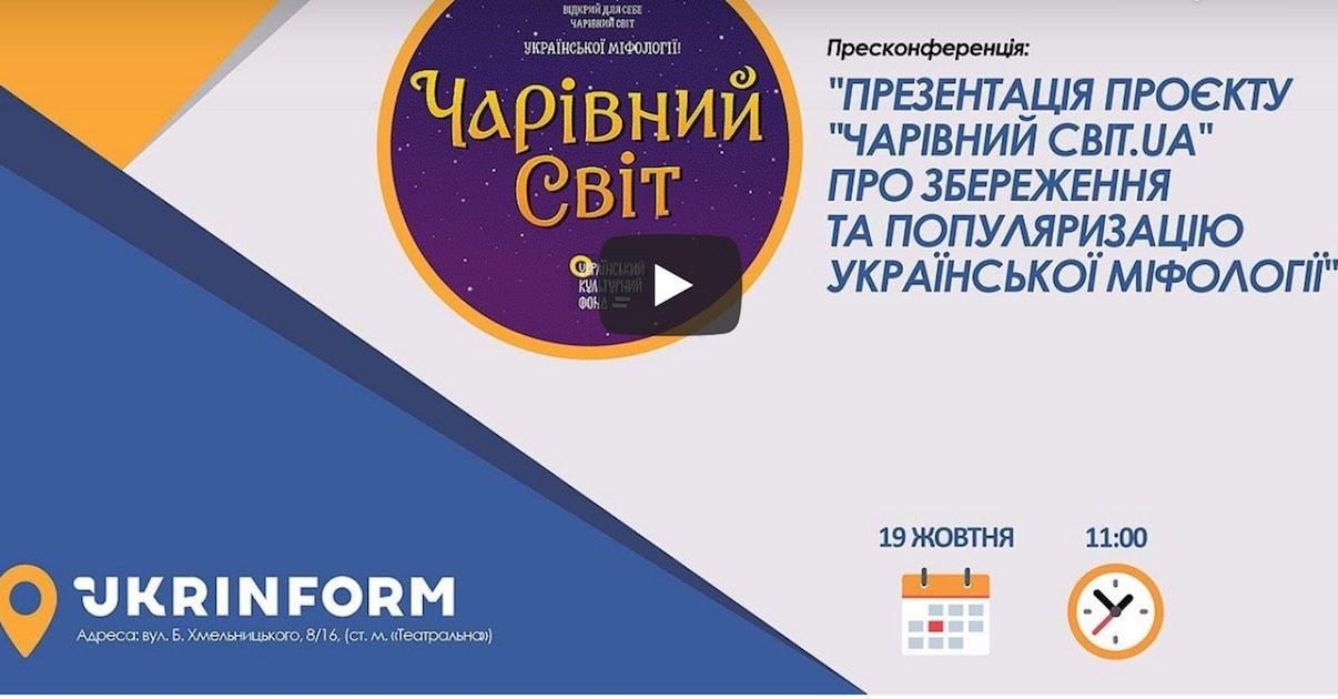 Пресконференція Чарівний світ в Укрінформ