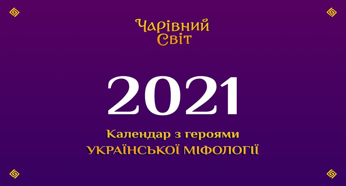 Календар на 2021 рік з героями української міфології фото