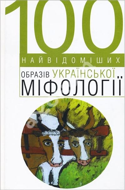 В.Завадська, Я.Музиченко, О.Таланчук, О.Шалак. «100 найвідоміших образів української міфології»