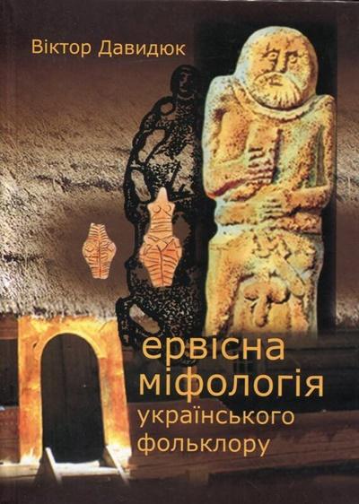 В. Давидюк «Первісна міфологія українського фольклору»