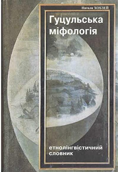 Н.Хобзей. «Гуцульська міфологія»