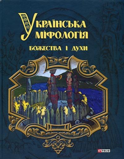 О.Кононенко. «Українська міфологія. Божества і духи»