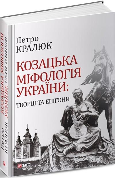 П. Кралюк «Козацька міфологія України: творці та епігони»