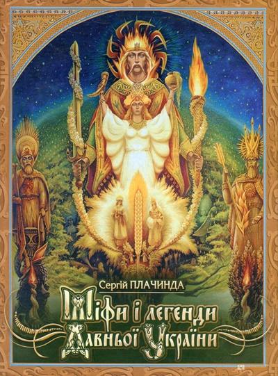 С.Плачинда «Міфи і легенди Давньої України»