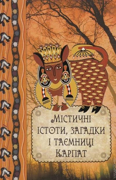 Д.Ульянов. «Містичні істоти, загадки і таємниці Карпат»