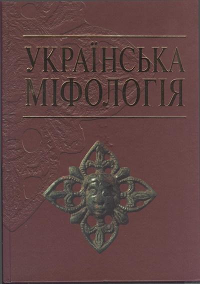 В.Войтович. «Українська міфологія»